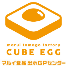 marui tamago factory CUBE EGG マルイ食品 出水Gセンター