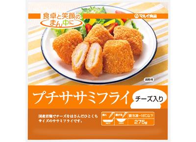 プチササミフライ(チーズ入り)