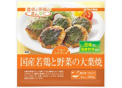 国産若鶏と野菜の大葉焼