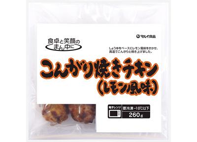 こんがり焼きチキン(レモン風味)