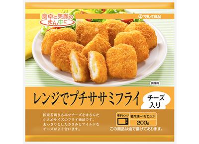 レンジでプチササミフライ(チーズ入り)